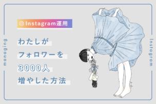 【Instagram運用】わたしがフォロワー3000人増やした方法