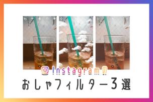 映え確実!instagramのおしゃフィルター3選